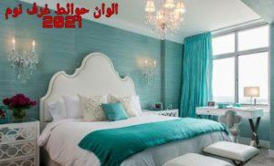 الوان حوائط غرف نوم 2021